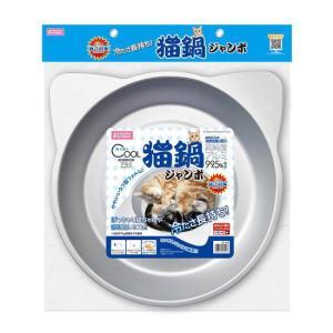 マルカン ひんやりクール猫鍋ジャンボ 猫用 AS120|wanpaku