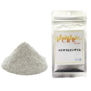 (メール便)天然消化酵素・タンパク質と脂肪の消化のための天然  ベジタブルエンザイムは、植物を原料に...