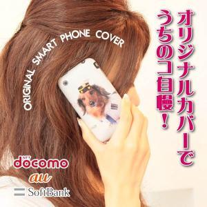 お気に入り写真を手軽にプリント☆スマートフォン用ハードカバー廉価版|wanpla