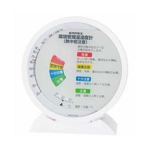 環境管理温湿度計 熱中症注意 卓上タイプ TM-2483|wansaca