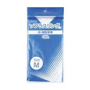 腕つり用三角巾 ソフラスリング M|wansaca