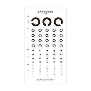 3.7.0視力検査表 5m用