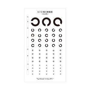 3.7.0視力検査表 5m用 5枚組