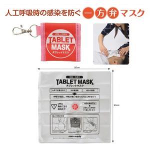 タブレットマスク ケース付 ピンク*レッド 10個組|wansaca