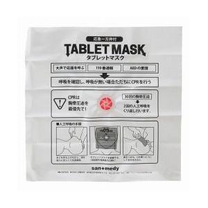 タブレットマスク ケース付 ピンク*レッド 50個組|wansaca