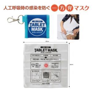タブレットマスク ケース付 スカイ*ブルー 10個組|wansaca