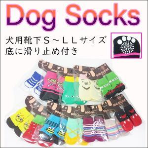 犬 靴下 ソックス 小型犬 中型犬 アレルギー 怪我 滑り止め ケア 介護 カラフル 犬の靴下 ランダム配送|wanwan-square-garden