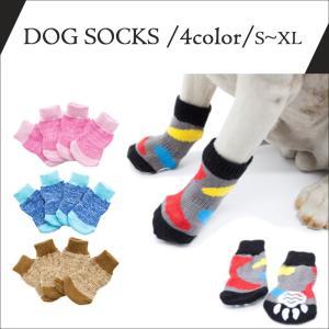 犬 靴下 ソックス 小型犬 中型犬 アレルギー 怪我 滑り止め ケア 介護 カラフル 犬の靴下 肉球保護 メール便送料無料|wanwan-square-garden