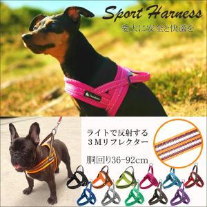 犬 ハーネス 犬用 ハーネス 胴輪 ソフトパッド 簡単装着 快適 超大型犬 大型犬 小型犬 スポーツ...