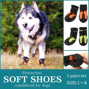 犬 靴 犬靴 犬の靴 プロテクション シューズ ソフト 保護 防水 スポーツ 介護 足 怪我 シニア ケア  小型犬 大型犬 メール便送料無料 2個セット|wanwan-square-garden