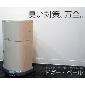 臭いが漏れない犬用ゴミ箱【ドギーペール】|wanwan3dogs