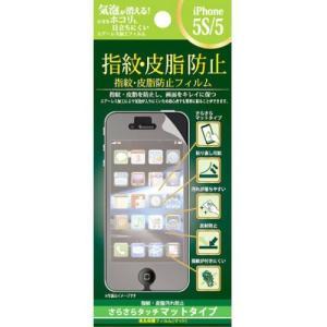 iPhone5S/5用液晶保護 指紋皮脂防止F-I5S-AG
