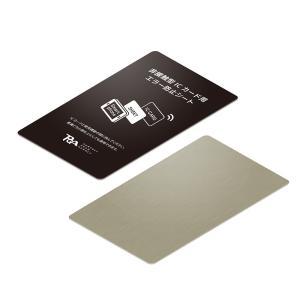 「PG-ICEBS01」は、読み取りエラーによるイライラを解消!非接触型ICカード用エラー防止シート...