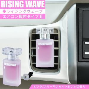 4503f865acfb RW22 RISINGWAVE ライジングウェーブ 芳香剤 エアコン 7ml | ピンク フリーサンセットピンク 車 部屋 消臭 香水 男 プレゼント  女子ウケ 色気 人気