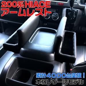 ハイエース アームレスト 200系 スーパーGL 車 2個 小物入れ | ハイエース200系 ハイエース専用 レジアスエース コンソール ハイエース専用アームレスト