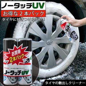 タイホーコーザイ ノータッチUV 2P | タ...の関連商品4