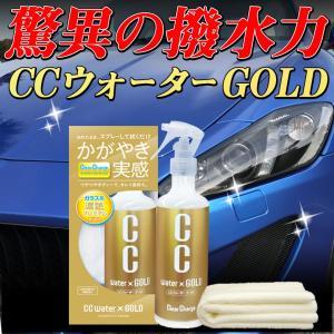 CCウォーターゴールド 300 S121 | コーティング剤  ワックス コーティング 車 撥水 高撥水 洗車グッズ 艶 ゴールド CCウォーター