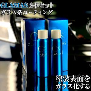 グラシアス2本セット ガラスコーティング剤 半永...の商品画像