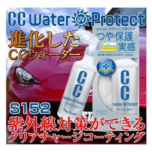 CCウォータープロテクト 300 S152 | コーティング...