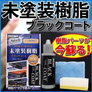 未塗装樹脂の白く劣化した箇所に深い黒ツヤを与える、未塗装樹脂専用ツヤ出しコーティング剤です。 ガラス...