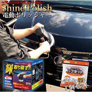 電動 ポリッシャー プロスタッフ P59シャインポリッシュA...
