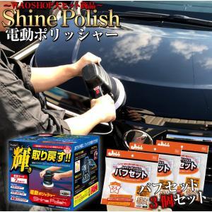電動ポリッシャー P59シャインポリッシュAC100V+ポリ...