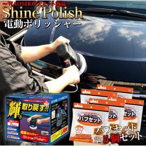 電動ポリッシャー プロスタッフ P59シャインポリッシュAC...