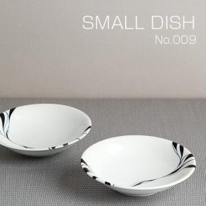 砥部焼 おしゃれ 【スモールディッシュ】 お皿 デザート皿 取皿 小鉢 窯元 和将窯 Washo-009|wapal