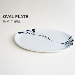 砥部焼 おしゃれ 【オーバルプレート】 楕円皿 お皿 盛皿 窯元 和将窯 Washo-017|wapal