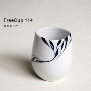 砥部焼 おしゃれ 【フリーカップ】 焼酎カップ ビアカップ 白黒 窯元 和将窯 Washo-114|wapal