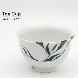 砥部焼 おしゃれ 【湯呑みエチュード】 コップ フリーカップ 窯元 和将窯 Washo-117|wapal