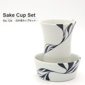 砥部焼 おしゃれ 【Sake Cup セット】 日本酒用コップ グラス こぼし酒 窯元 和将窯 Washo-124 wapal