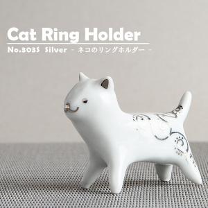 猫 置物 陶器 【ネコのリングホルダー シルバー】 指輪 リングピロー おしゃれ アクセサリー 収納 砥部焼 和将窯 Washo-303S wapal