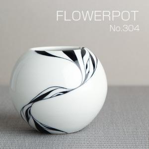 砥部焼 花瓶 おしゃれ 【フラワーポット】 フレグランスポット 花器 窯元 和将窯 Washo-304|wapal