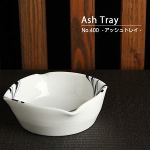 砥部焼 灰皿 おしゃれ 【アッシュトレイ】 アシュトレイ 窯元 和将窯 小物入れ Washo-400|wapal