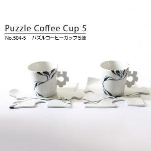 砥部焼 おしゃれ 【パズル型コーヒーカップ 5連】 ティーカップ モダン 白黒 窯元 和将窯 Washo-504-5|wapal