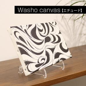 ファブリックパネル アート おしゃれ 【キャンバス エチュード】 絵 インテリア 砥部焼柄 Washo-801|wapal