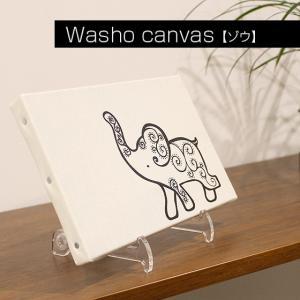 ファブリックパネル アート おしゃれ 【キャンバス ゾウ】 絵 インテリア 砥部焼柄 Washo-802|wapal