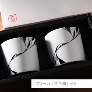 お中元 引出物 プレゼントギフト フリーカップ2個セット 砥部焼 おしゃれ 窯元 和将窯 Washo B-1|wapal