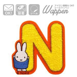 ワッペン ミッフィー アルファベット(N) 名前 作り方 D02Y5925 wappenstore