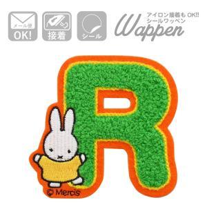 ワッペン ミッフィー アルファベット(R) 名前 作り方 D02Y5926 wappenstore