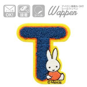 ワッペン ミッフィー アルファベット(T) 名前 作り方 D02Y5928 wappenstore
