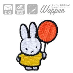 ワッペン ミッフィーと風船 ディックブルーナ 名前 作り方 D02Y9364|wappenstore