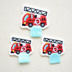 名札つけアップリケ/ワッペン 消防車(3枚組) 名前 作り方 GA567-56706