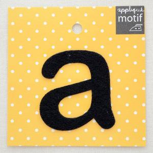 アルファベットワッペン アップリケ a(ブラック/ラージ) wappenstore