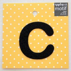 アルファベットワッペン アップリケ c(ブラック/ラージ) wappenstore