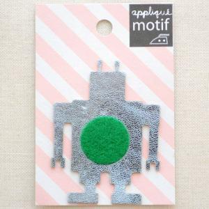 アップリケ/ワッペン シルバーロボット Silver Robot(スモール)|wappenstore