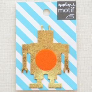 アップリケ/ワッペン ゴールドロボット Gold Robot(スモール)|wappenstore