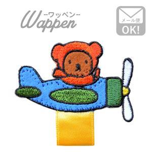 名札つけアップリケ/ワッペン ディックブルーナ パイロットポリス 名前 作り方 MFM002 wappenstore