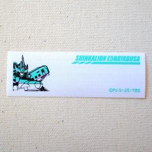 テレビアニメ 新幹線変形ロボ シンカリオンのネームラベル/名前シールワッペンです。 子どもたちをター...